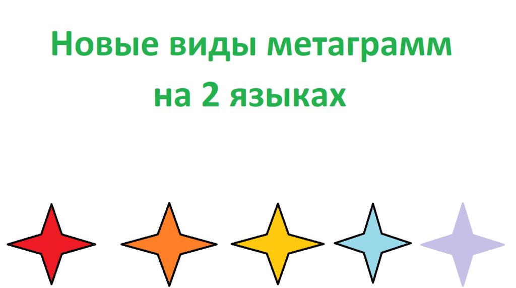 Метаграммы, метаграммы плюс-минус, авто. На русском и на английском.